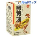 健康フーズ 卵黄油(120粒)