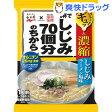 永谷園 1杯でしじみ70個分のちから しじみラーメン塩味(103.3g)