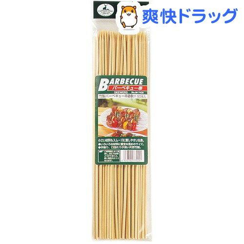 キャプテンスタッグ 竹製 バーベキュー串 28cm M-7429(50本入)