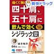 【第2類医薬品】シジラック(84錠)