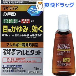 【第2類医薬品】マイティア アイテクト アルピタット(15mL)【マイティア】