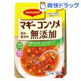 マギー 無添加コンソメ(4.5g*18本入)【マギー】