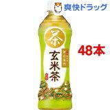 伊右衛門 玄米茶(500mL*48本)