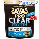 ザバス プロ クリアプロテイン ホエイ100(840g(約40食分)*3コセット)【ザバス(SAVAS)】【送料無料】
