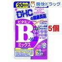 DHC ビタミンBミックス 20日(40粒*5コセット)【DHC サプリメント】