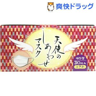 天使のしあわせマスク 個包装 小さめサイズ(30枚入)