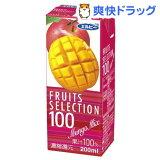 フルーツセレクション マンゴーミックス100(200mL*24本入)
