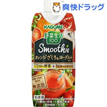 カゴメ 野菜生活100 スムージー オレンジざくろ&ヨーグルトミックス(330mL*12本入)【野菜生活】