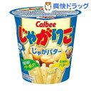 【訳あり】じゃがりこ じゃがバター(58g)【じゃがりこ】[お菓子 おやつ]