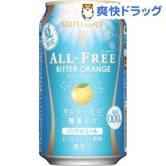 サントリー オールフリー ビターオレンジ / オールフリー☆送料無料☆サントリー オールフリー ...