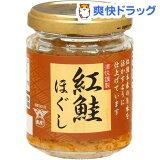 酒悦 紅鮭ほぐし(95g)