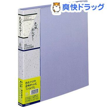 色紙ホルダー 色紙判・S型/10P(10枚用)/中紙なし ブルー ホC-36B(1冊)【ナカバヤシ】