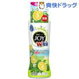 除菌ジョイ コンパクト 食器用洗剤 シークワーサーの香り 本体(190mL)
