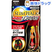 スリムウォーク メディカル リンパタイツ M〜Lサイズ ブラック(1足)【スリムウォーク】【送料無料】