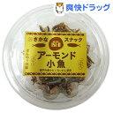 【訳あり】成城石井 おさかなスナック アーモンド小魚(115g)