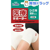 エルモ 医療サポーター 薄手 ひざ用 LLサイズ(1枚入)
