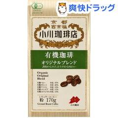 小川珈琲 有機オリジナルブレンド粉(170g)【HLS_DU】 /【小川珈琲店】[コーヒー]