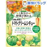 和光堂 グーグーキッチン 10種の野菜のトマトクリームシチュー 12ヵ月〜(100g)