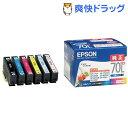 エプソン インクカートリッジ IC6CL70L(1セット)【...
