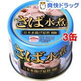 キョクヨー さば水煮(190g*3缶セット)