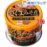 キョクヨー さば味噌煮(190g*3缶セット)