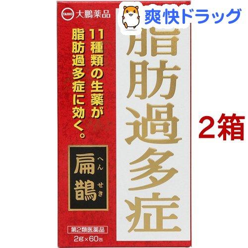 第2類医薬品 扁鵲(60包*2コセット) 扁鵲(へんせき)