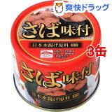 キョクヨー さば味付(190g*3缶セット)
