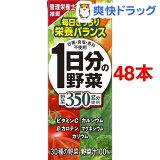 伊藤園 1日分の野菜 紙パック(200mL*24本入*2コセット)