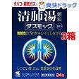 【第2類医薬品】ダスモック(24包*3コセット)【送料無料】