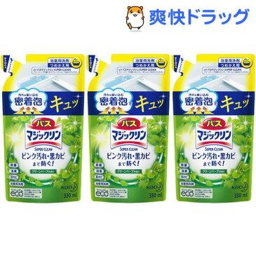 バスマジックリン スーパークリーン グリーンハーブの香り つめかえ用(330mL*3コセット)【バスマジックリン】