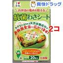 東洋アルミ 抗菌わさシート(20枚入*2コセット)【東洋アル