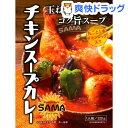 SAMA チキンスープカレー(320g)[スープカレー 北海道]