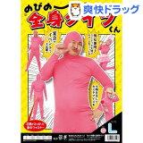 仮装衣装 のびのび全身タイツくん ピンク L(1セット)