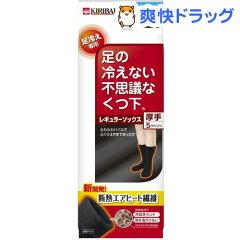 足の冷えない不思議なくつ下 レギュラーソックス 厚手 ブラック 25-27cm(1足)【足の冷えない不思議なくつ下】