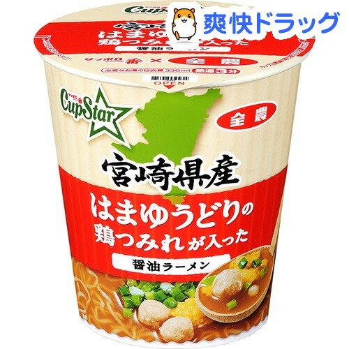 カップスター 宮崎県産はまゆうどりの鶏つみれが入った醤油ラーメン(1コ入)【カップスター】