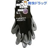 組立グリップクラスター 手袋 No.371 ブラック Lサイズ(1双)