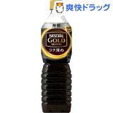 ネスカフェ ゴールドブレンド コク深め ボトルコーヒー 無糖(900mL)