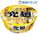 究麺(きわめん) ちゃんぽん(1コ入)★税込2980円以上で送料無料★[究麺(きわめん)]