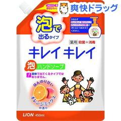 キレイキレイ 薬用泡ハンドソープ オレンジミックスの香り つめかえ用 大型サイズ / キレイキレ...