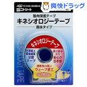 ニトリート キネシオロジーテープ 黒色 足・腰用 50mmX4m NKH-BP50BK(1巻)【ニトリート】