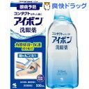 【第3類医薬品】アイボンd(500mL)【アイボン】...