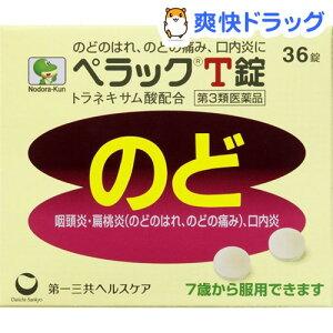 【第3類医薬品】ペラックT錠(36錠)