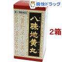 【第2類医薬品】「クラシエ」漢方 八味地黄丸料エキス錠(540錠*2コセット)【