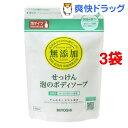 ミヨシ石鹸 無添加 せっけん 泡のボディソープ 詰替用(45...
