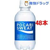 ポカリスエット(250mL*24本入*2コセット)