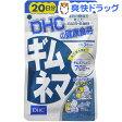 DHC ギムネマ 20日(60粒)【DHC】[サプリ サプリメント ダイエット食品]