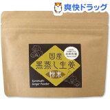 小川生薬 国産黒蒸し生姜 粉末(60g)