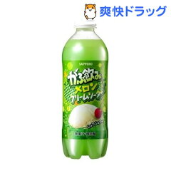 がぶ飲みメロンクリームソーダ / がぶ飲み / 炭酸飲料 0.5L●セール中●☆送料無料☆がぶ飲みメ...