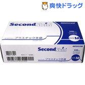 セコンドスキン プラスチック手袋(Mサイズ*100枚入)[ラテックスアレルギー 使い捨て手袋]