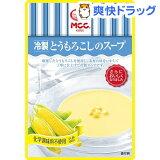 MCC 冷製とうもろこしのスープ(160g)